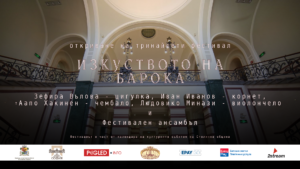 Откриване на тринайсети фестивал (вход свободен) @ Регионален исторически музей София