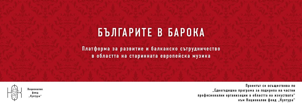 Българите в барока