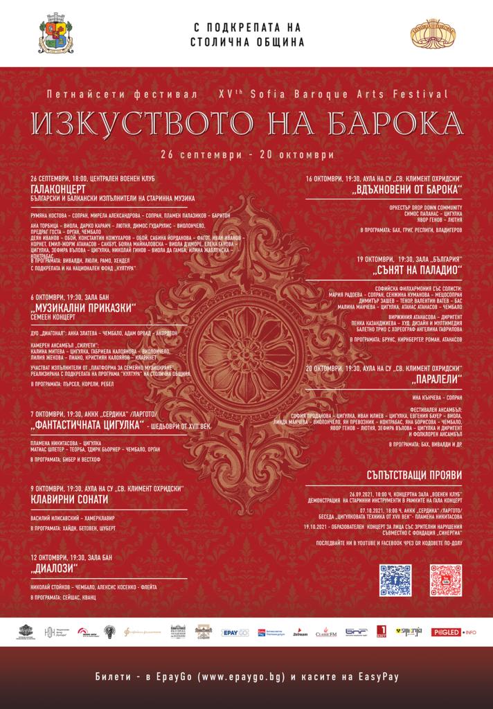 Петнайсети фестивал ИЗКУСТВОТО НА БАРОКА - плакат програма